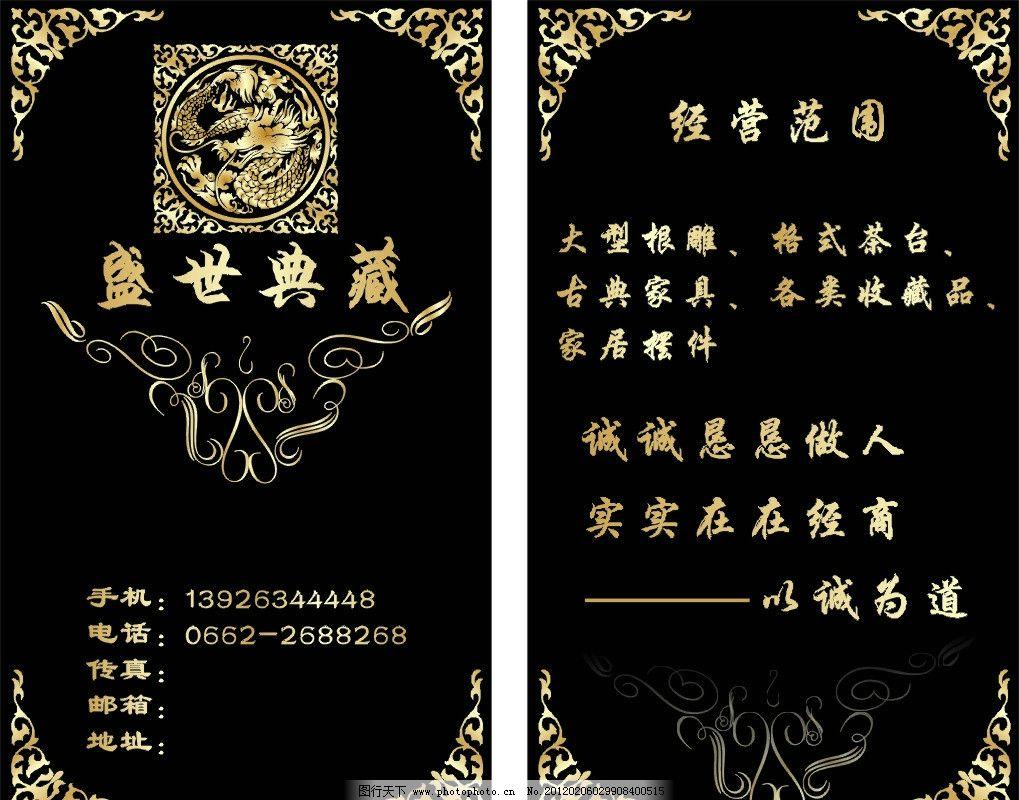 金属感名片 金属感 名片 花纹 古典 欧式 名片卡片 广告设计 矢量 cdr
