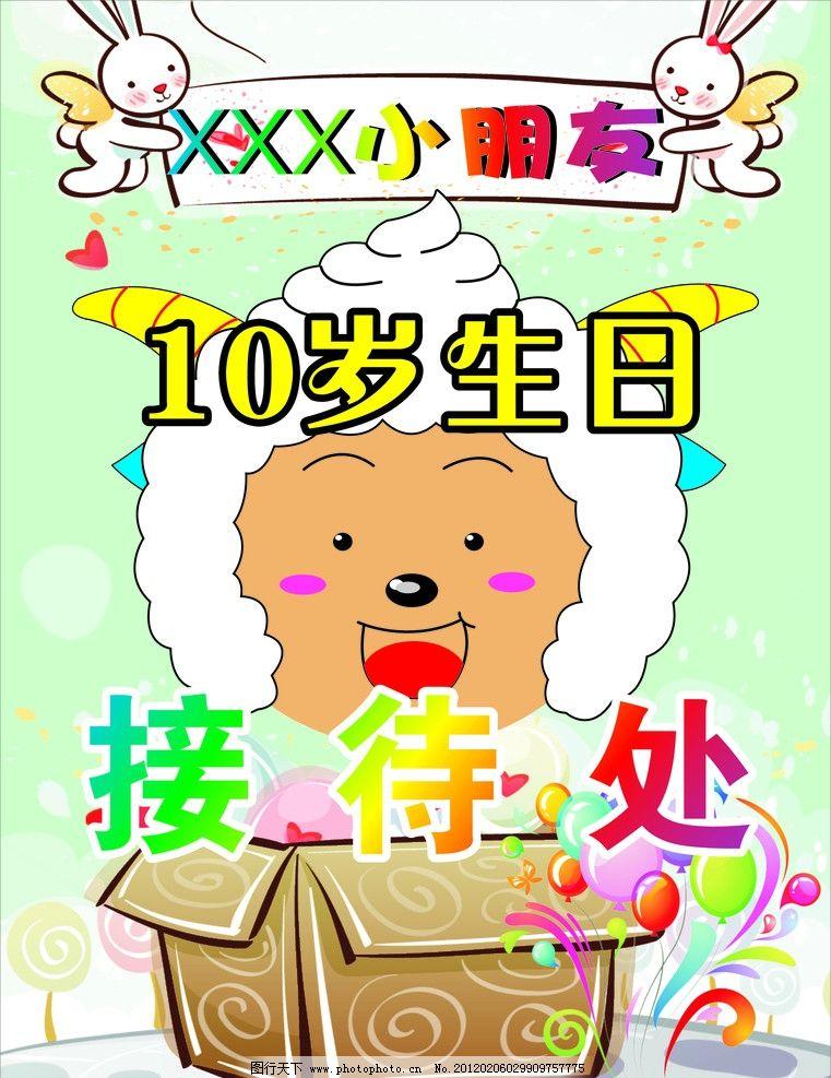 儿童海报 懒洋洋 小兔子 天使 彩色气球 可爱 小孩 生日接待