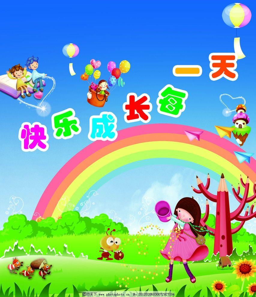 幼儿园宣传画图片