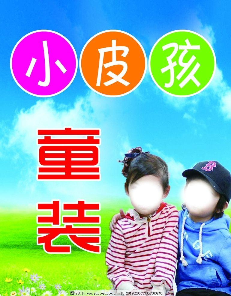 小皮孩童装 儿童 小朋友 卡通草地 广告牌 广告牌设计 源文件