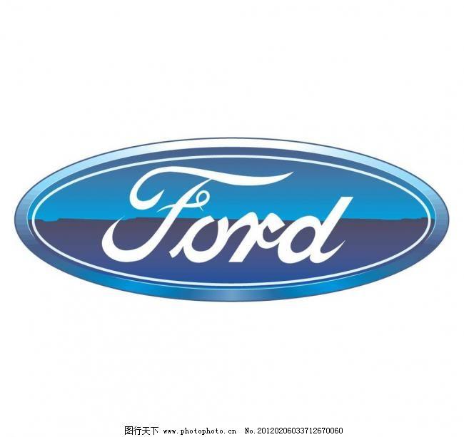 福特汽车logo标识 标识标志图标 标志大全 创意 国际知名企业