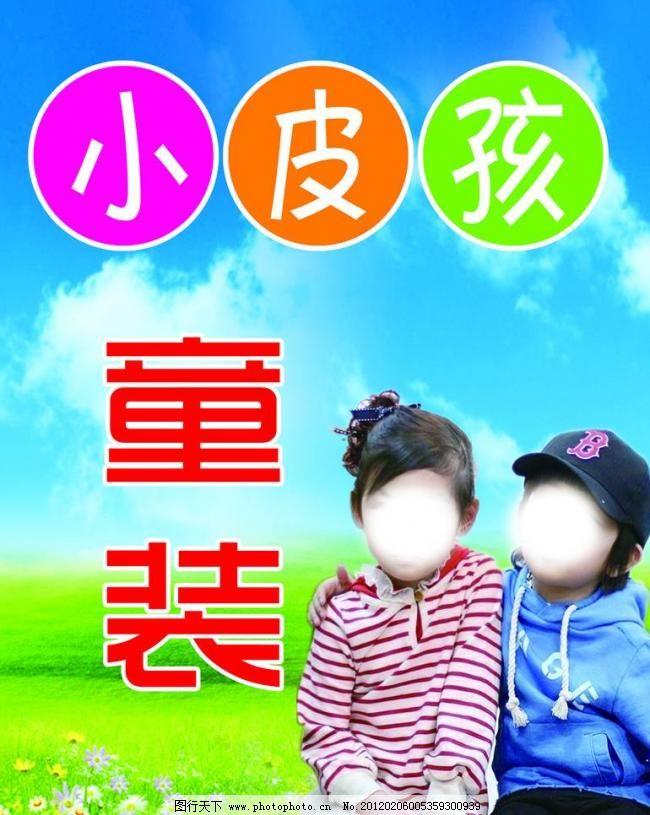 小皮孩童装 小皮孩童装图片免费下载 草地 儿童 广告牌 广告牌设计