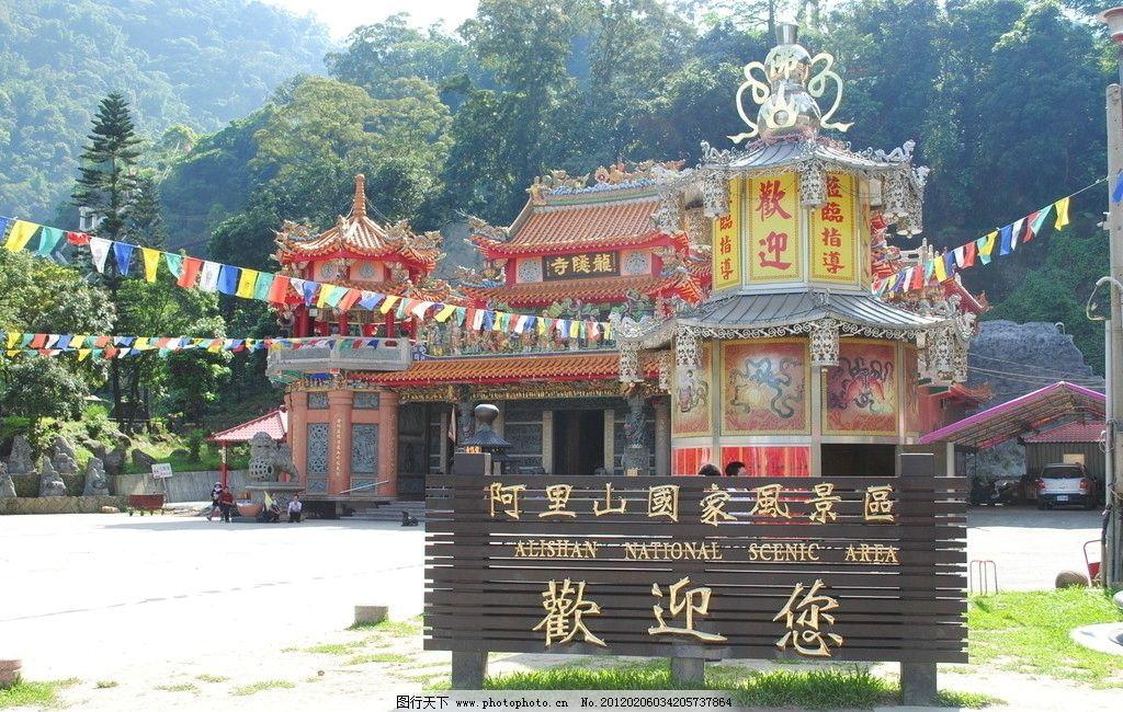 台湾阿里山风景 台湾 阿里山 国家风景区 寺庙 山峦 人文景观 旅游