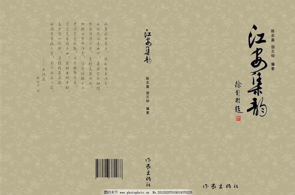 江安集韵 背景底纹 封面设计 美术绘画 矢量