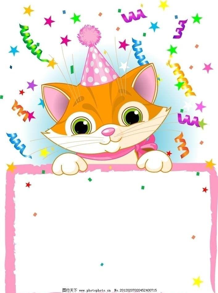 矢量卡通动物宣传栏 卡通边框 卡通小猫