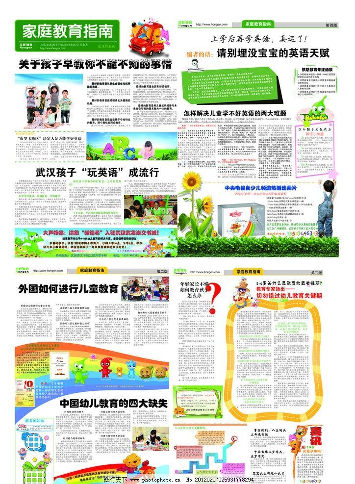 報紙版式設計家庭教育指南圖片