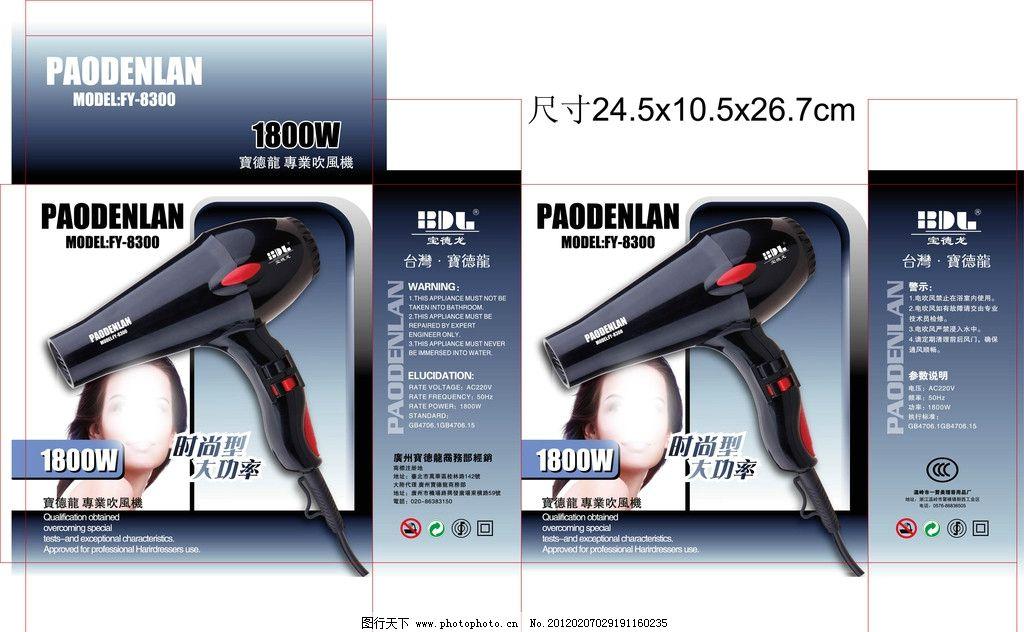 电吹风彩盒 电吹风包装 包装设计 广告设计 矢量