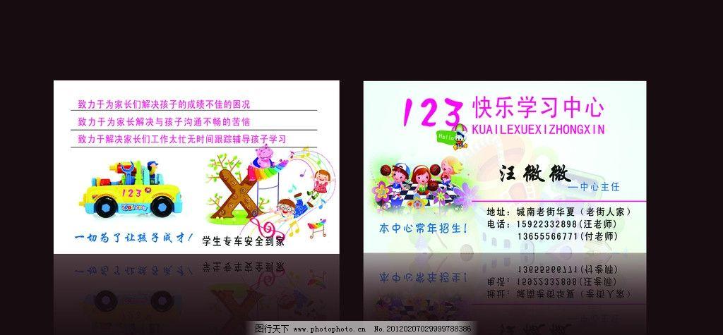 幼儿园名片 123快乐学习中心 卡通小孩 汽车 名片卡片 广告设计模板