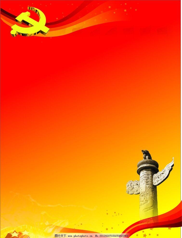 党徽 华表 天安门华表 飘带 五角星 五星 星星 红色 黄色 矢量图 广告