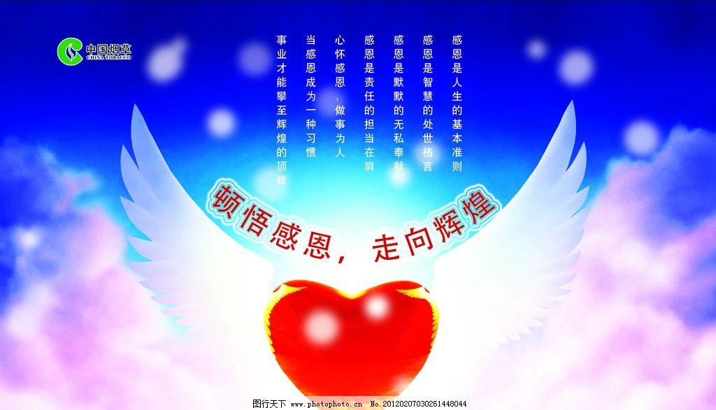 感恩展板 心型 星光 蓝天 感恩模版 背景 广告设计 翅膀 羽毛