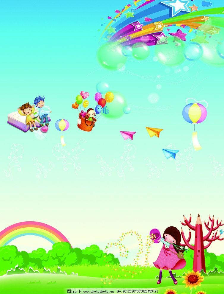 孩子的梦想 树木 铅笔 彩虹 热气球 女孩 星星 节日素材 源文件