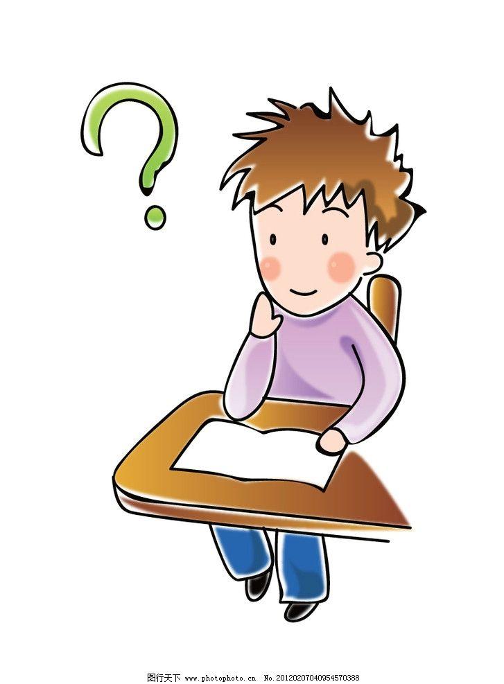 矢量儿童思考图 问号 卡通图 儿童幼儿 矢量人物