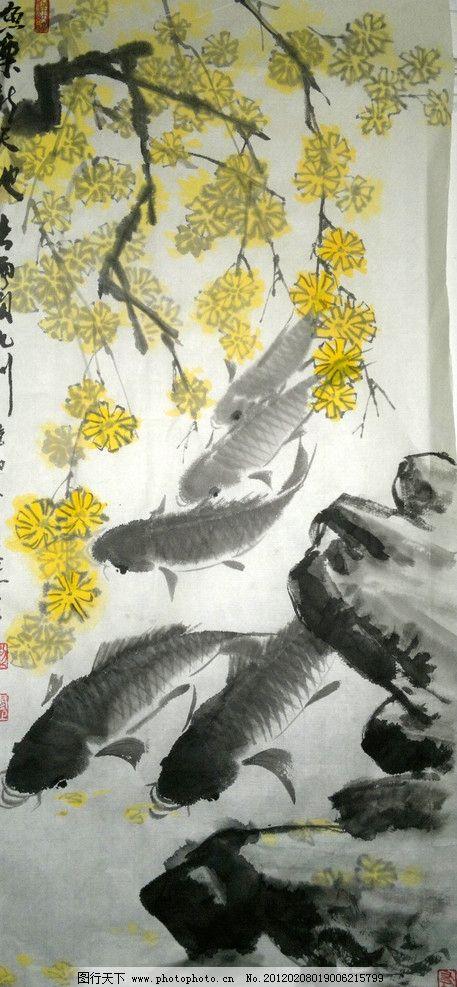 鱼跃 鱼 树 石头 水 水墨画