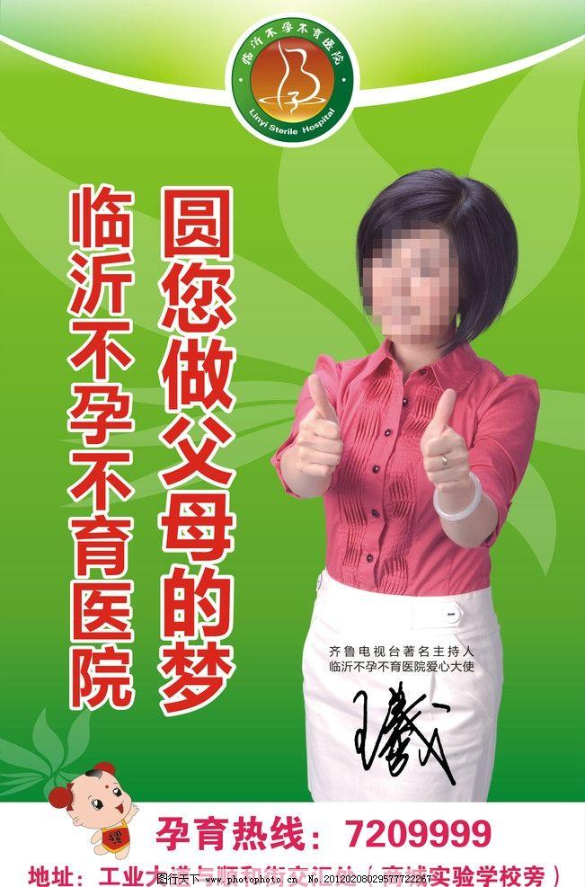 灯箱 展板 医院展板 背景 绿色 美女 广告设计 矢量