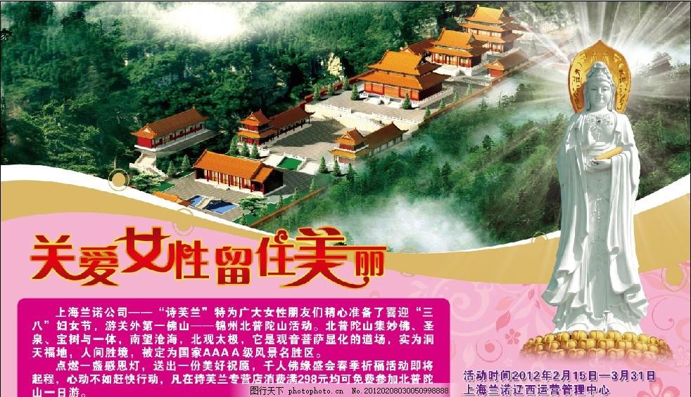 旅游 寺庙 诗芙兰 关爱女性留住美丽 花纹 中国寺庙 中国元素 中国风