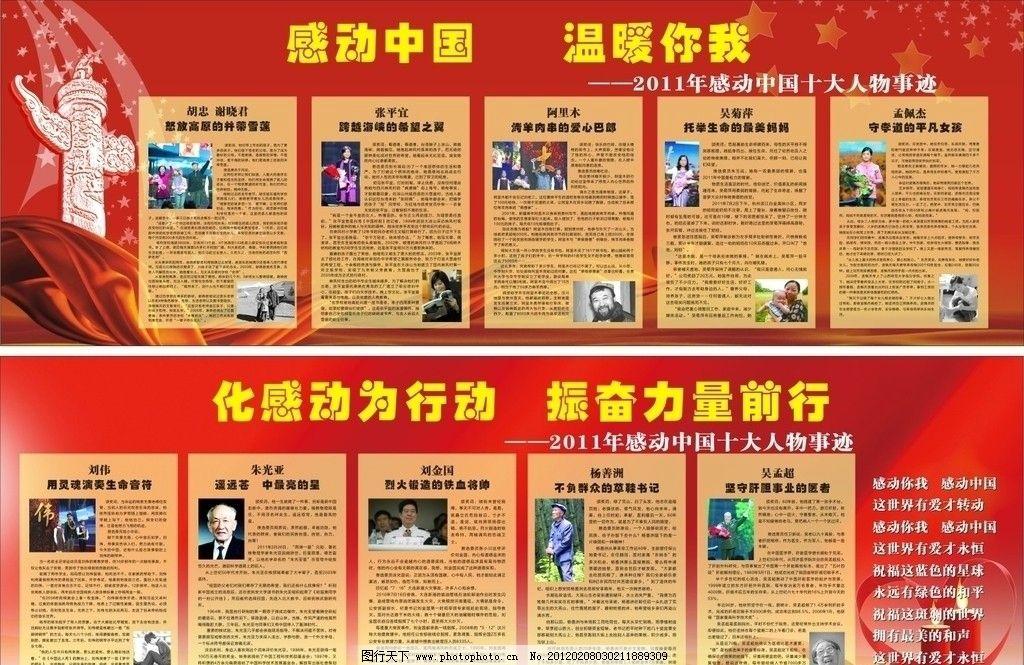 感动中国人物 2012 板报 展板模板 广告设计 矢量 cdr