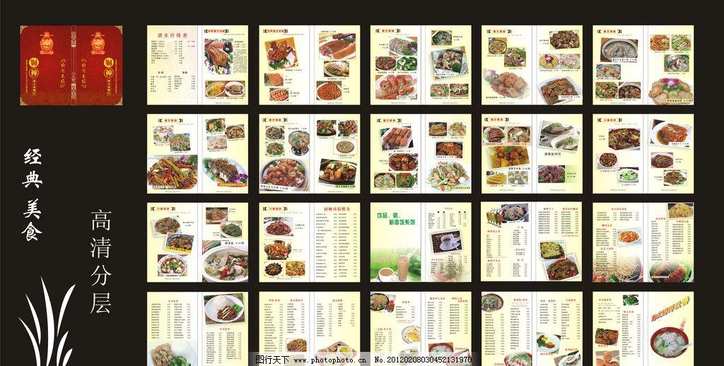 菜谱设计 菜单设计 港式菜谱 酒店用品 粤菜 港式菜系 凉菜 沙拉 鹅肝