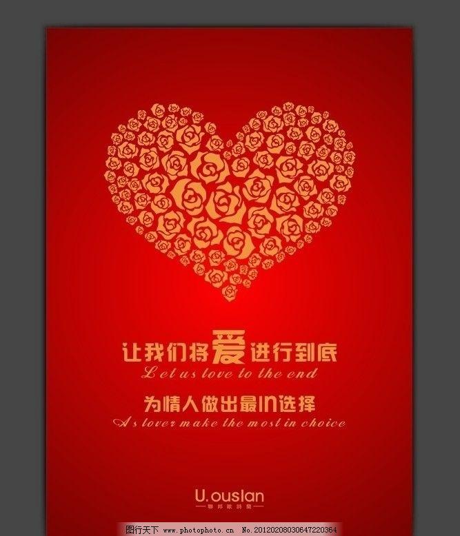 情人节 服装 主题 海报 简洁 欧式 服装设计 广告设计 矢量 cdr