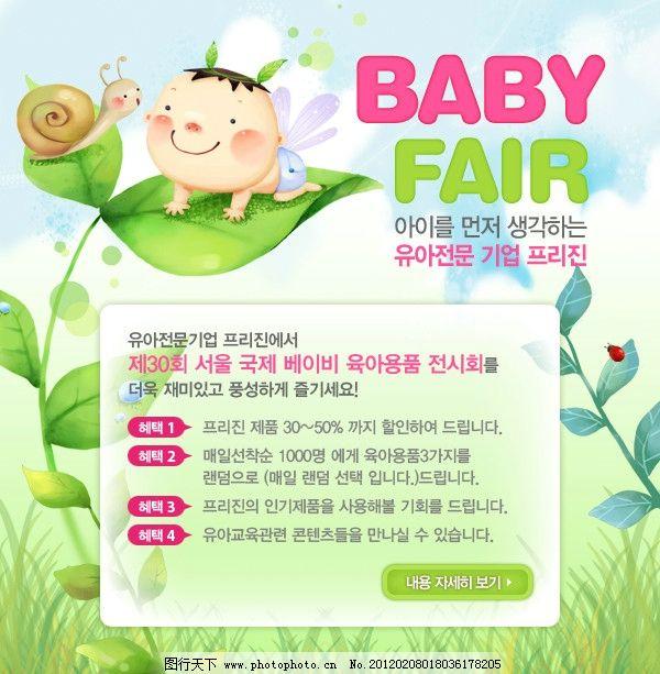 婴幼儿绿色海报图片_网页界面模板_ui界面设计_图行