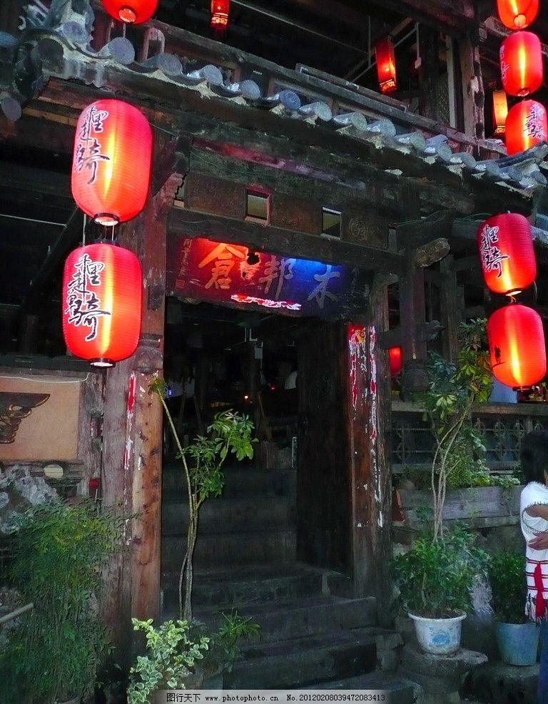 丽江古城 云南 古街 商铺 商店 红灯笼 盆景 傣族 纳西建筑