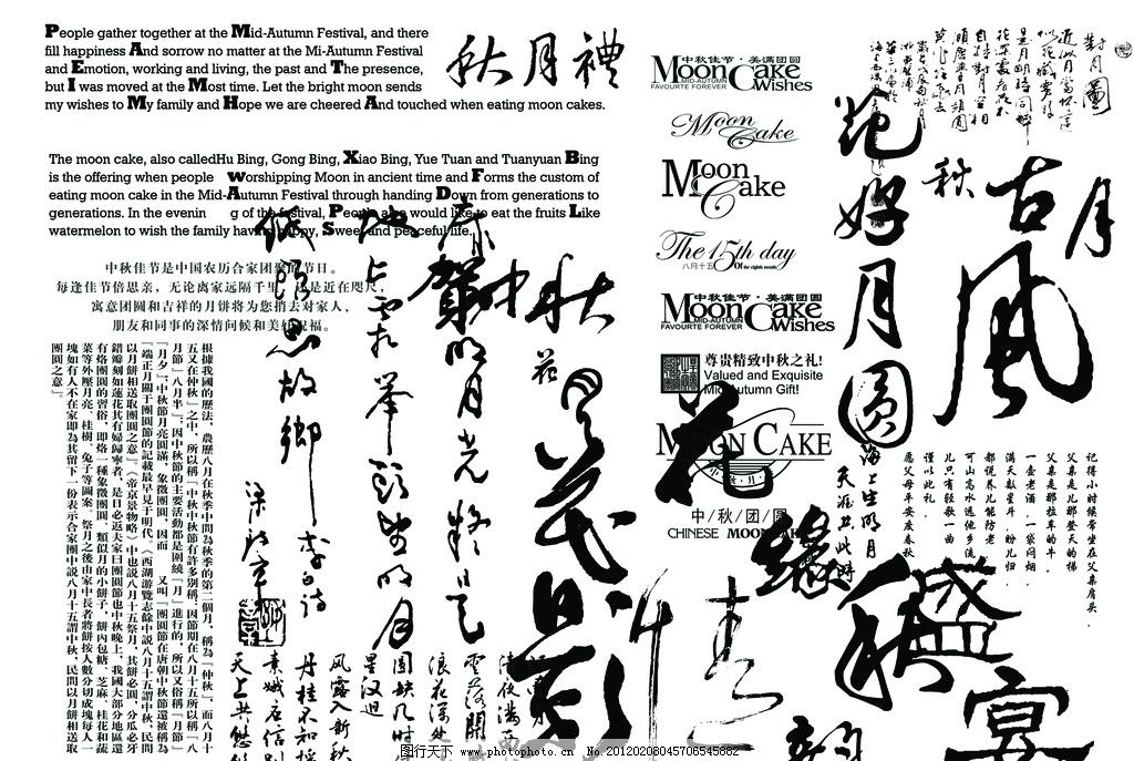 古诗字体设计创意图形