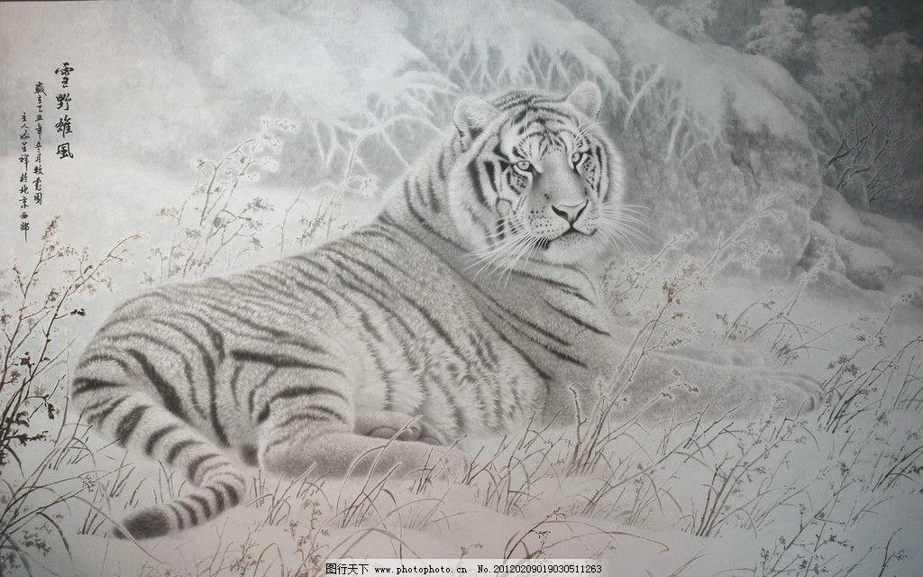 谢呈祥工笔画作品 艺术 绘画 老虎 动物 雪地 野草 枯树 绘画书法