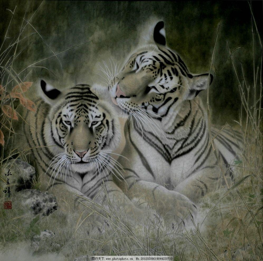 谢呈祥工笔画作品 艺术 绘画 老虎 动物 石头 草 叶子 草地 绘画书法