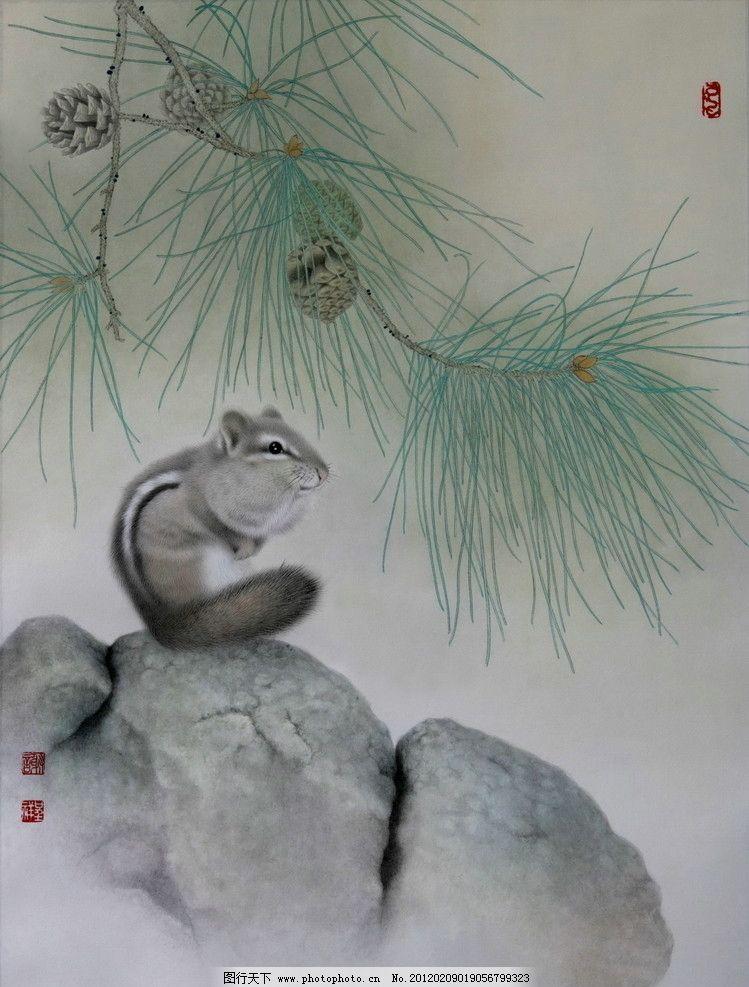 谢呈祥工笔画作品 艺术 绘画 动物 松鼠 松树 坚果 岩石 绘画书法