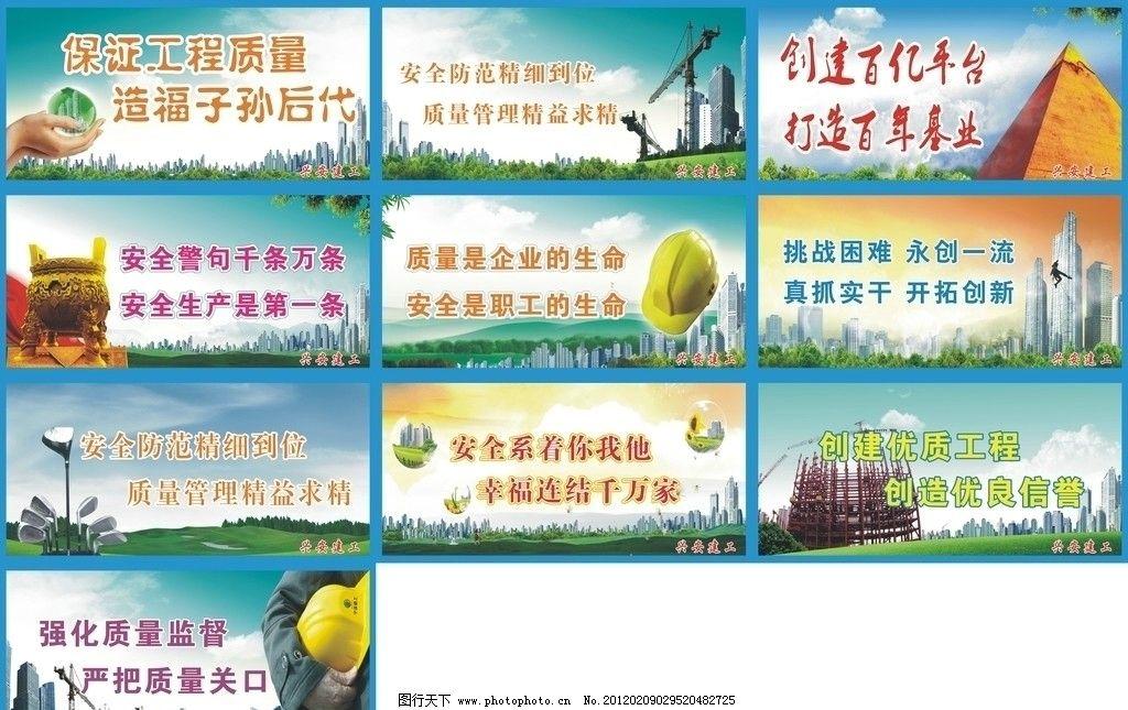 工地形象墙 工地宣传栏 宣传画 墙画 广告设计 矢量