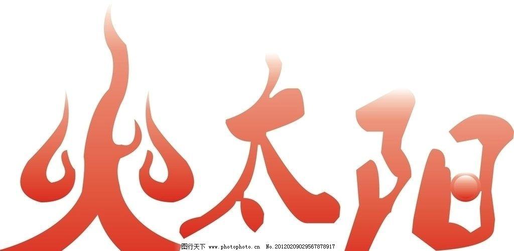 火太阳 火 logo 红火 广告设计 矢量 cdr
