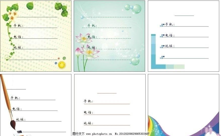 通迅录 荷花 绿叶 圆圈 笔 兔 小动物 卡通 彩条 绿色 黄色 名片卡片