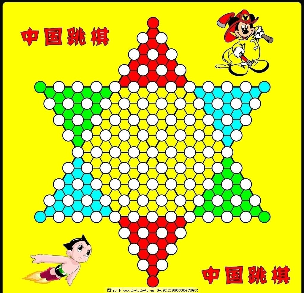 跳棋 宣传海报 手绘