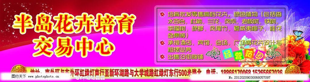 花卉培育交易中心 牡丹花 蝴蝶 星点 花纹 海报设计 广告设计模板