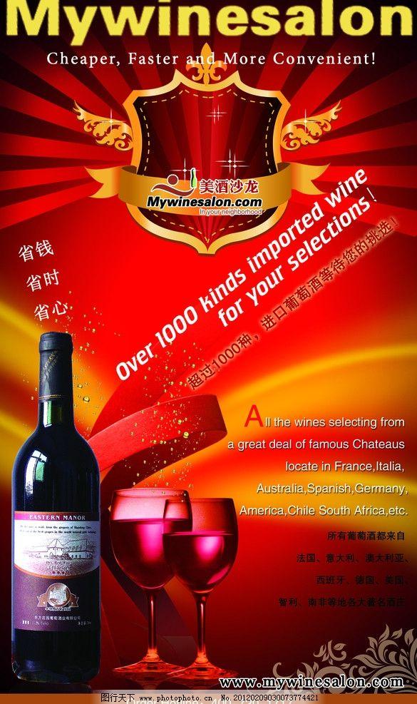 美酒沙龙葡萄酒海报 红酒广告 葡萄酒广告 高脚杯 欧洲葡萄酒图片素材