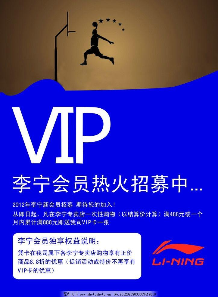 李宁vip招募海报 李宁vip招募中 打篮球的人 李宁logo a4台卡 海报