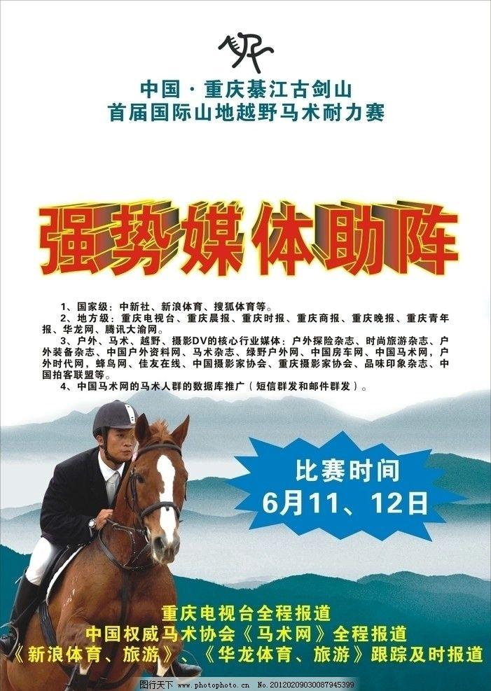 骑马海报 比赛 风景 赛马 海报设计 广告设计 矢量