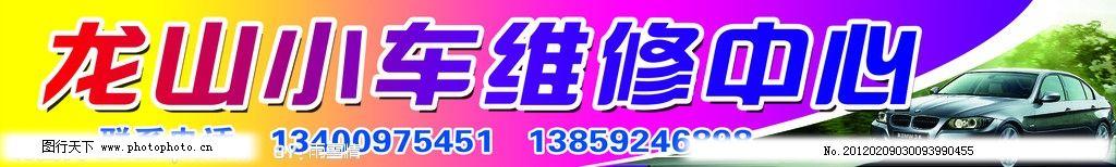 小车维修 小车维修中心 汽车 龙山 海报设计 广告设计模板 源文件
