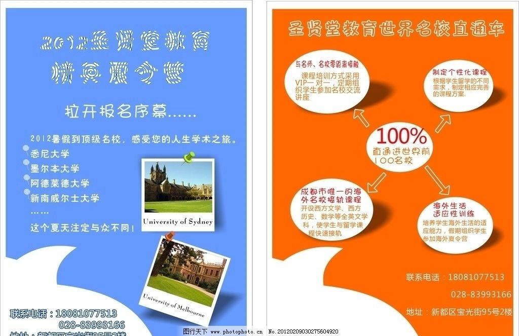 英语学校宣传单 照片 广告设计 纯色 卡通 蓝色 出国 海外 培训图片