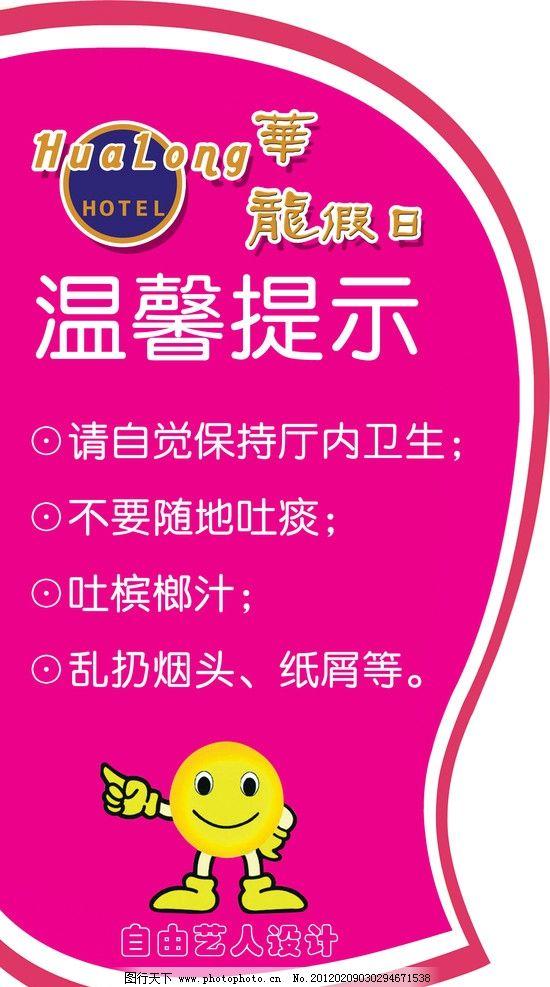 温馨提示牌 温馨提示 酒店 写真 粉红色底 展板模板 广告设计模板 源