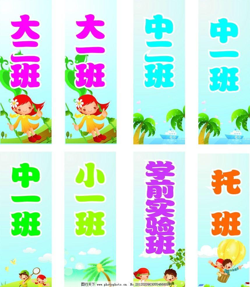 幼儿园班牌 卡通 卡通设计 广告设计 矢量 cdr