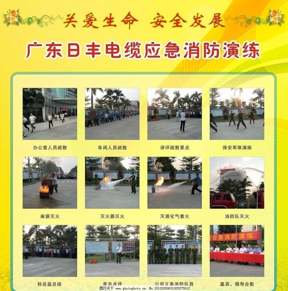 消防演练图片_其他_广告设计