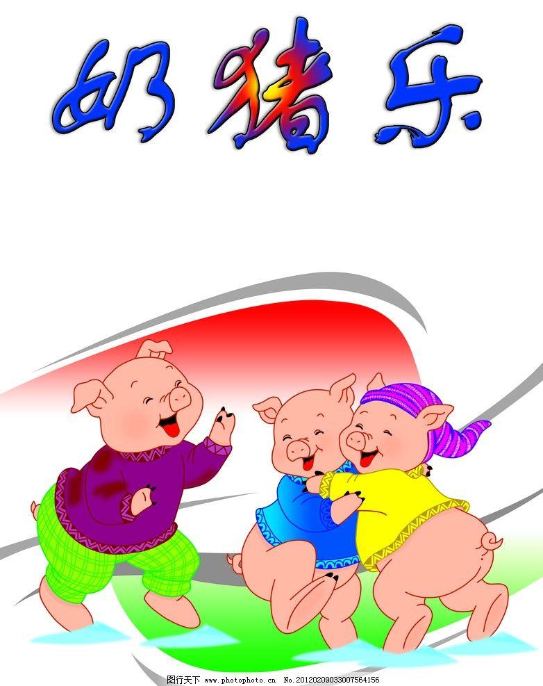玩耍的猪 奶猪乐 三头猪 猪 猪在玩耍 开心的猪 3头小猪 psd分层素材