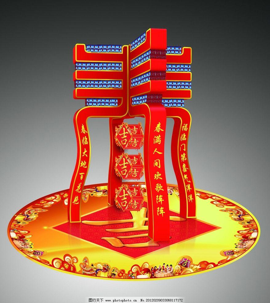 立体春字造型 吉字灯笼 对联 春联 地贴 舞狮子 团圆 灯笼 花纹 psd
