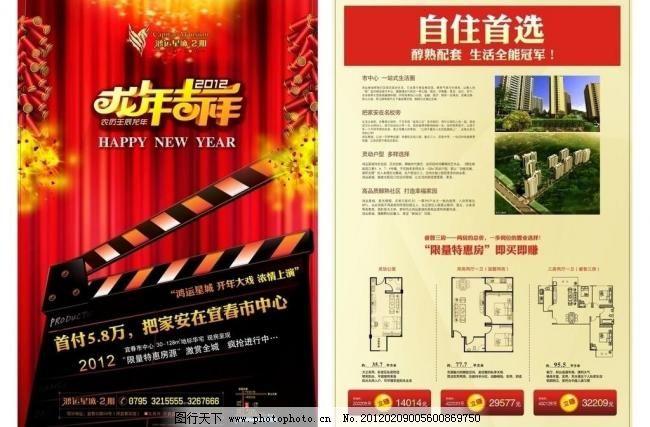 房地产宣传dm单 鞭炮 房产背景 房地产广告 高档房产 广告设计