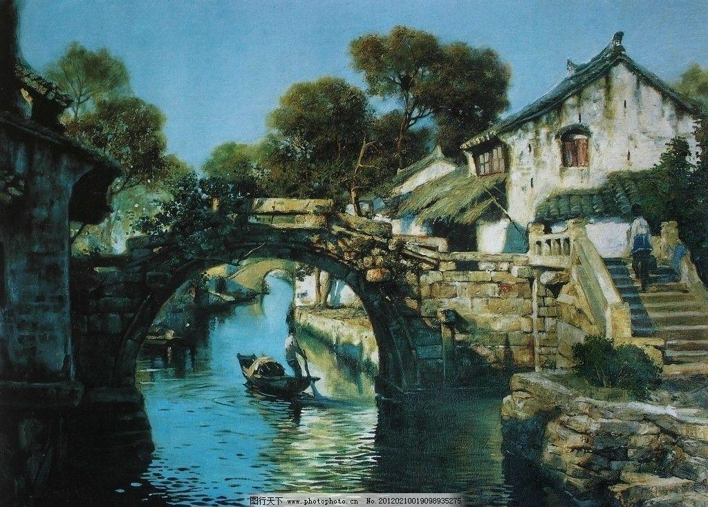 水乡桥 水乡 江南 石桥 小船 小镇 农村 风景画 中国 油画 名家 中国