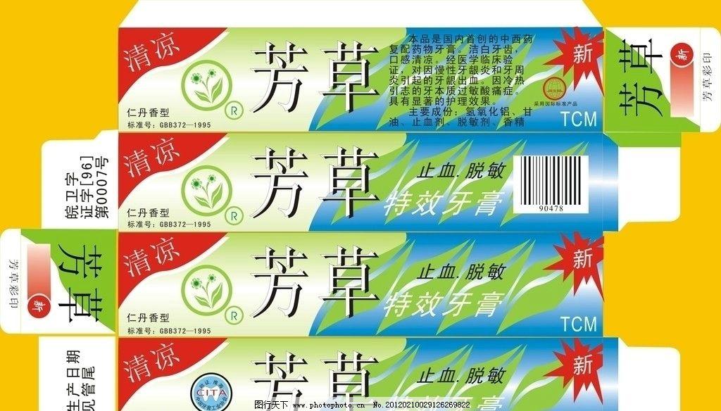 牙膏盒设计 芳草 牙膏盒 展开设计 平面包装设计 包装设计 广告设计