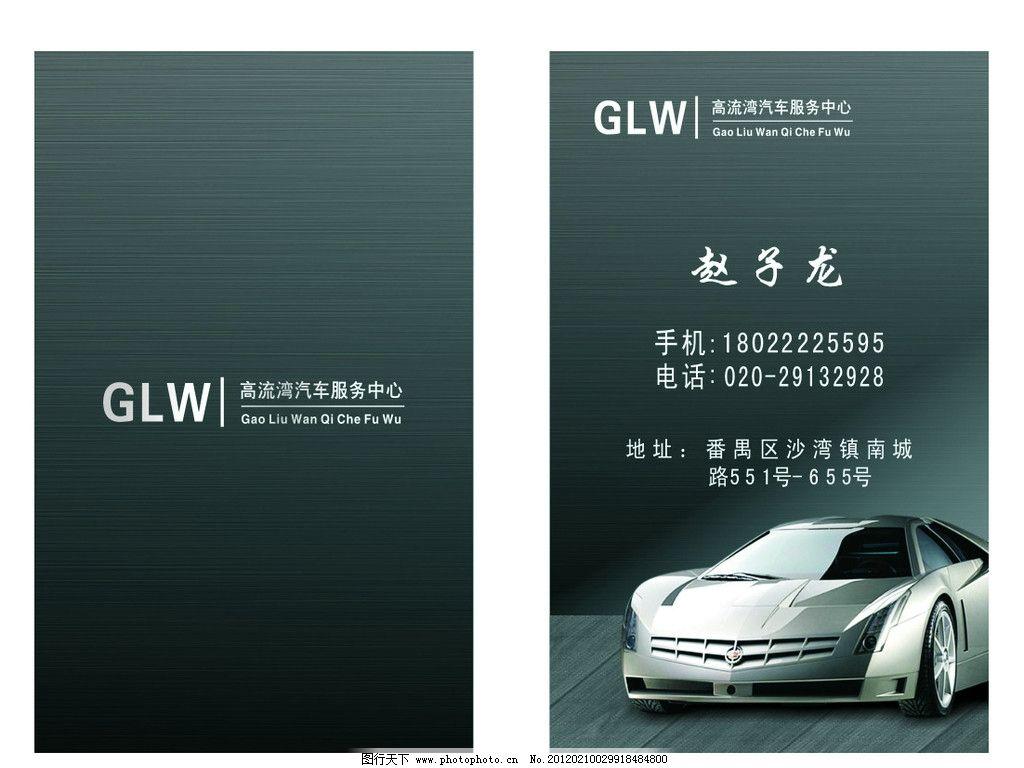 高档汽车洗车名片图片_名片卡片_广告设计_图行天下