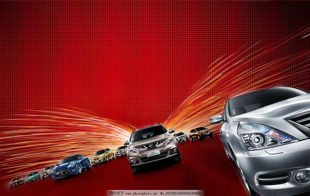 日产全车系最新2011 东风日产 天籁 楼兰 gtr 骊威 轩逸 阳光 海报