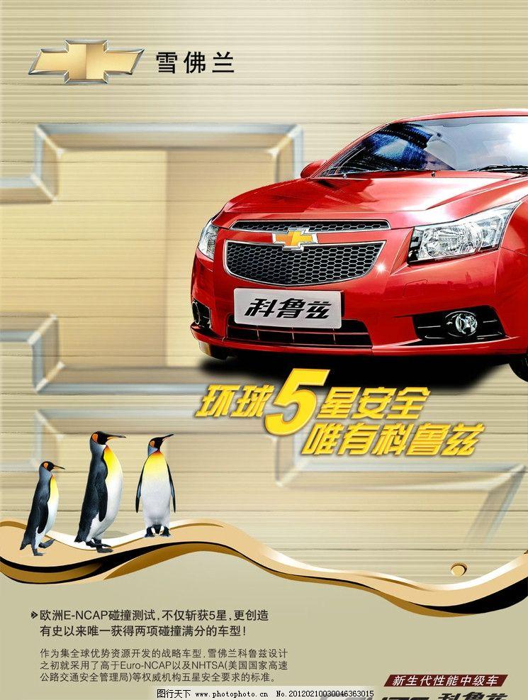 科鲁兹汽车广告图片