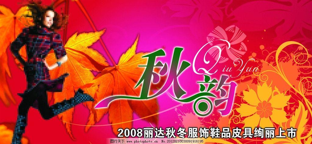 服饰海报 美女 枫叶 红色背景 粉色背景 花纹 花底纹 服装 海报设计